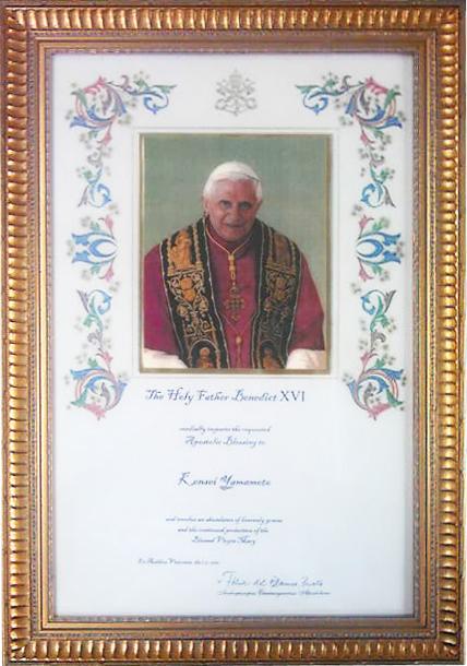 ローマ教皇からの祝辞